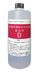 農業用D液