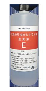 農業用E液